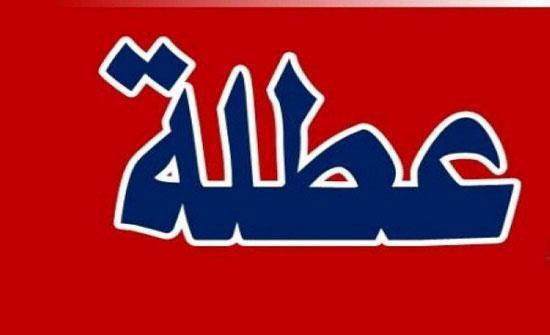 مجموع العطل للعامل الأردني 29 يوم فقط