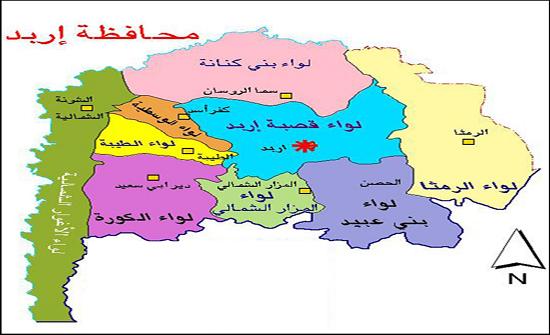 ورشة تدريبية لمجلس محافظة اربد