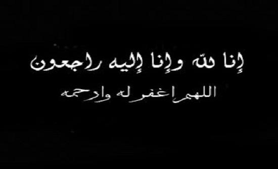 الحاج محمد قبلان العدوان ( ابو راتب ) في ذمة الله