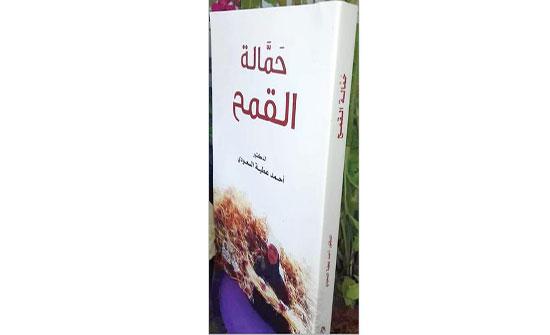 حفل اشهار رواية حمالة القمح للروائي السعودي