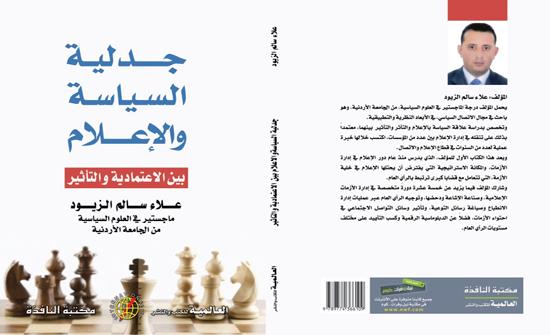 """""""جدلية السياسة والإعلام بين الاعتمادية والتأثير"""" كتاب لعلاء الزيود"""