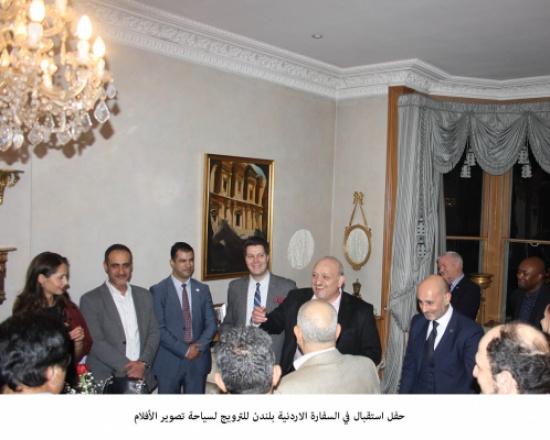 حفل استقبال في السفارة الاردنية بلندن للترويج لسياحة تصوير الأفلام