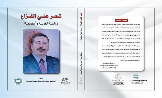 """إصدار كتاب """"شعر علي الفزاع """": دراسة لغوية واسلوبية"""" للدكتور عماد الصرايرة"""