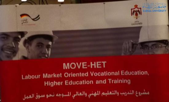 جامعة الزرقاء تشارك في مؤتمر التعليم والتدريب المهني والتعليم العالي
