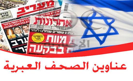 عناوين الصحف العبرية ليوم الاربعاء 26 - حزيران