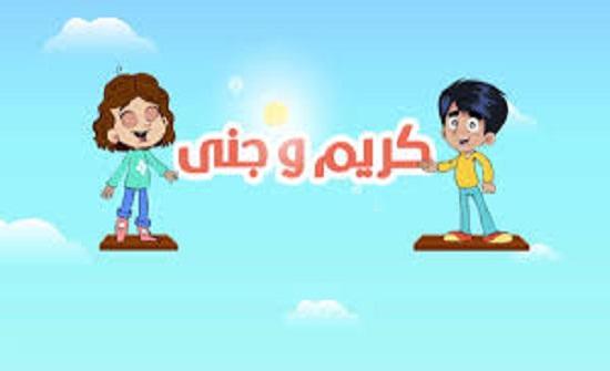 """""""كريم وجنى"""" قصة نجاح تعمل على تطوير المهارات الأساسية للأطفال قبل المدرسة"""