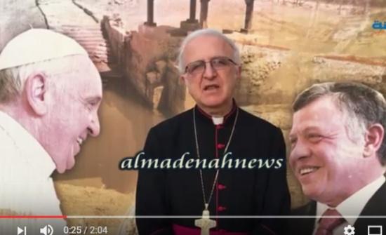 فيديو .. مطران اللاتين ويليام شوملي  للمدينة نيوز : لهذا السبب أقمنا احتفالا وقداسا في عمان