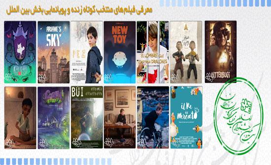 الكشف عن الأفلام القصيرة في القسم الدولي بمهرجان أفلام الأطفال بايران