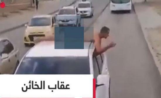 بالفيديو:  امرأة تربط زوجها الخائن فوق سيارتها عاريا و تطوف به الشوارع..!!