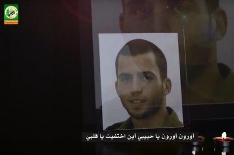 ''القسام'' تنشر كليب غنائي ''تراجيدي'' لأورون وهادار (فيديو)