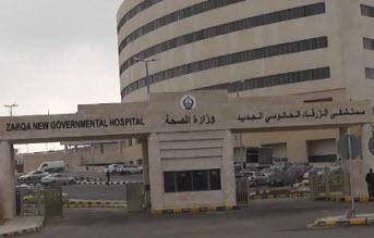 تجاوزات واهانات لممرضي مستشفى الزرقاء الحكومي