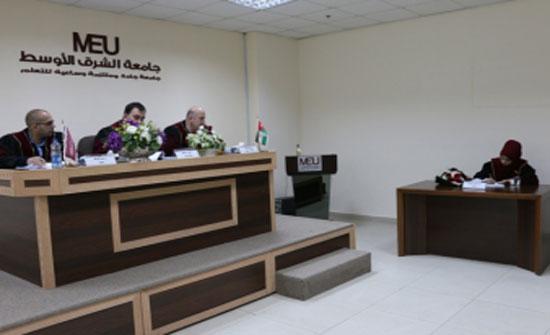 """درجة ممارسة القادة الأكاديميين بالجامعات الاردنية رسالة ماجستير في """" الشرق الأوسط"""""""