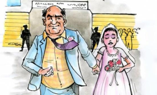 زواج القاصرات : تعليمات جديدة لا تلغي التحفظات