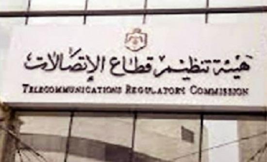 هيئة تنظيم قطاع الاتصالات تدقق على بطاقات شحن خدمات الاتصالات