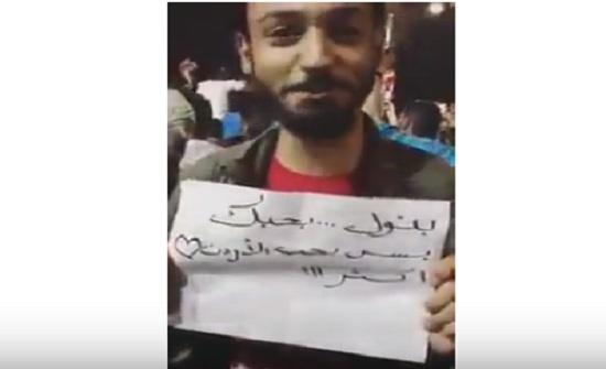 بالفيديو : أردني رومانسي يرفع لافتة حب في الاحتجاجات