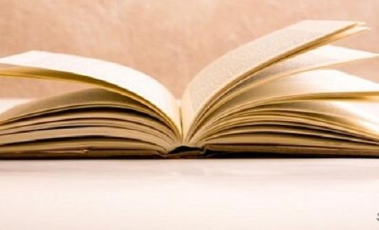 كتاب سمو الاميرة