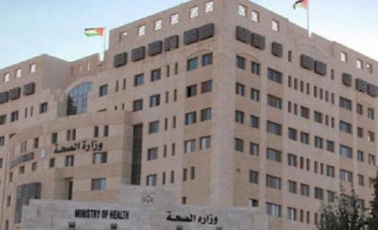 تعيينات في وزارة الصحة