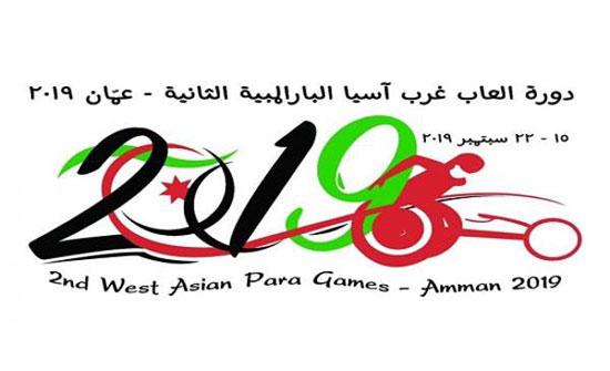 12 دولة تعلن مشاركتها بدورة ألعاب غرب آسيا البارالمبية