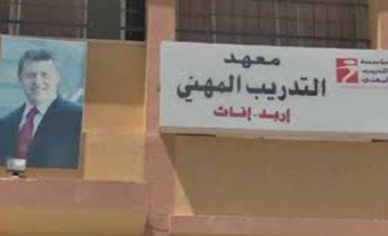 مهني إربد يعلن عن استمرار التسجيل ببرنامج خدمة وطن