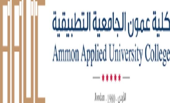تخريج الفوج 15 لطلبة البكالوريوس والفوج 21 لطلبة الدبلوم في كلية عمون