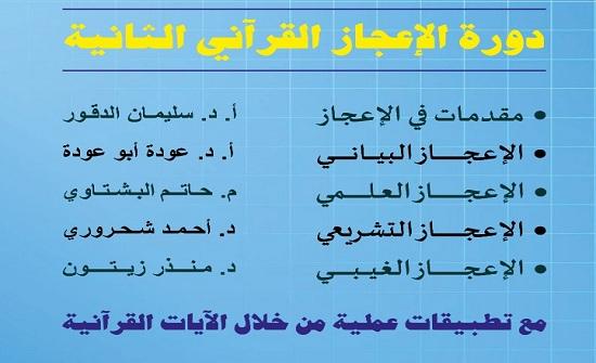 دورة الإعجاز القرآني الثانية في الجمعية الأردنية لإعجاز القرآن والسنة