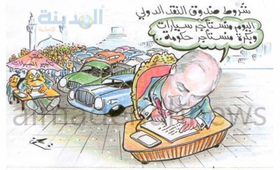 سيارات مستأجرة بدل السيارات الحكومية