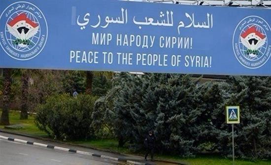 سوريا: مؤتمر سوتشي يبدأ أعماله رسمياً وسط غياب للمعارضة