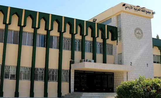 مجمع اللغة العربية يطلق الدورة الرابعة للمسابقات الثقافية