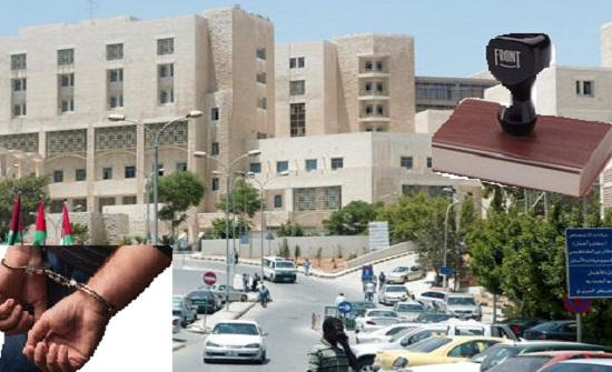ما علاقة القبض على نائب على طريق المطار بمداهمة جنوب عمان ومستشفى البشير