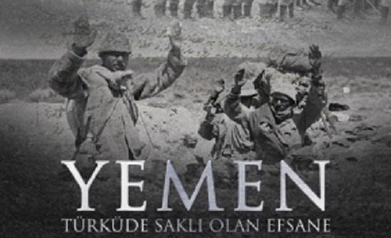 اختتام عروض أيام الفيلم اليمني