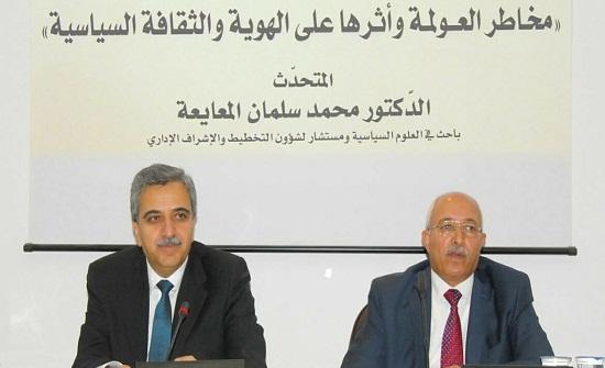 الفكر العربي يناقش مخاطر العولمة