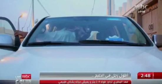 سعودي طوله 243سم يروي معاناته بسبب تعامل بعض الناس وحتى في ركوب السيارة!