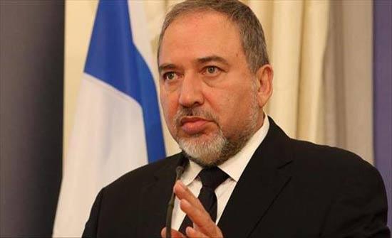 ليبرمان: علينا إدارة الصراع مع الفلسطينيين وليس حله الآن