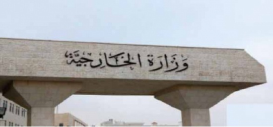 الخارجية تدعو المواطن محيسن لمراجعتها