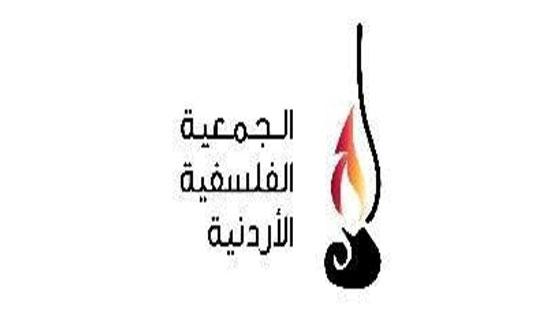 توفيق شومر يحاضر في الجمعية الفلسفية الأردنية حول سلطة المعرفة
