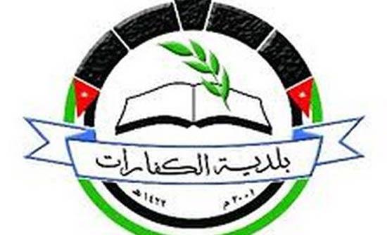 """اجتماع للجنة اللامركزية في بلدية كفارات """"بني كنانة"""""""