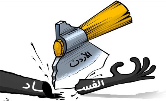 الأردن على بعد 44 نقطة من الدول الأكثر نظافة من الفساد