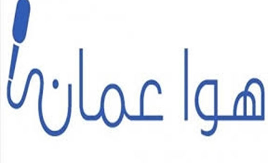 """هيئة الاعلام تجدد ترخيص """"هوا عمان"""""""