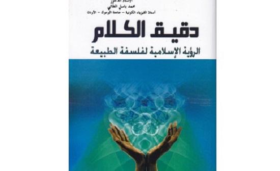 """اشهار كتاب """"دقيق الكلام: الرؤية الاسلامية لفلسفة الطبيعة"""""""