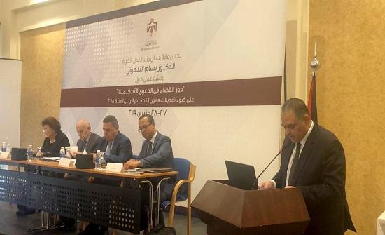 محكّم دولي يشيد بقانون التحكيم الأردني المعدل لعام 2018