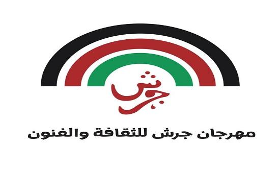 الإعلان عن جائزة خالد محادين للشعر 2019