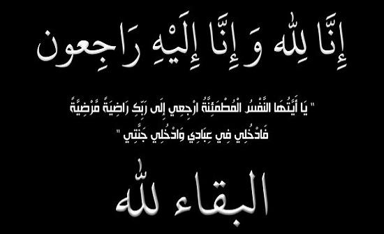 شقيقة رئيس بلدية السلط في ذمة الله