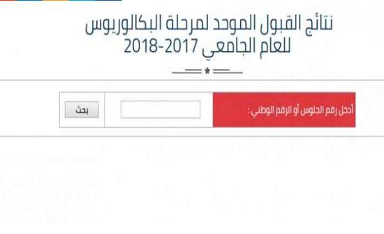 32089 طالباً وطالبة قبلوا بالجامعات و1099 اساءوا الاختيار