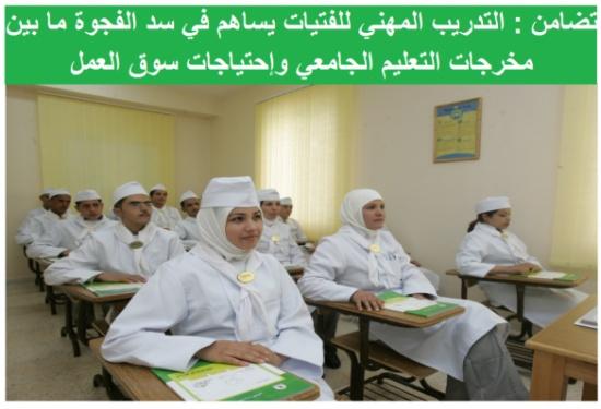 تضامن : التدريب المهني للفتيات يساهم في سد الفجوة ما بين مخرجات التعليم الجامعي وإحتياجات سوق العمل