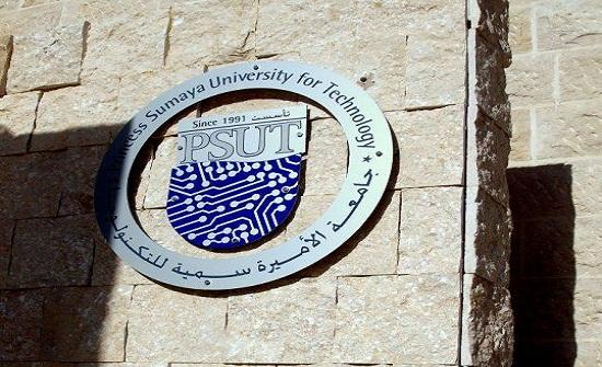 مذكرة تفاهم بين جامعة الأميرة سمية للتكنولوجيا وأكاديمية حياة للتدريب