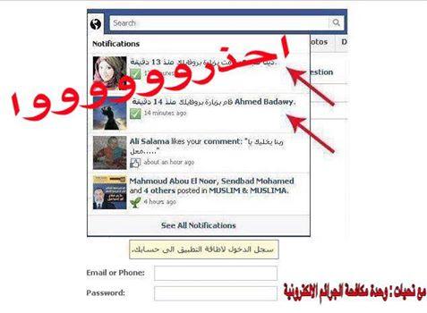 تحذير أمني حول رابط على الفيسبوك