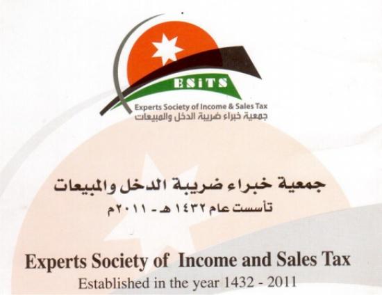 جمعية خبراء ضريبة الدخل والمبيعات تثمن دوام السبت في داوئر ضريبة الدخل