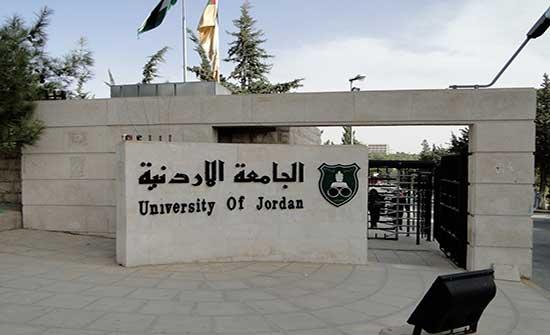 """""""الأردنية"""" بفئة أفضل 601-650 جامعة على مستوى العالم"""