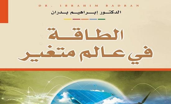 """صدور كتاب """" الطاقة في عالم متغير"""" للدكتور ابراهيم بدران"""