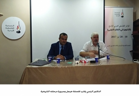 الدكتور الزعبي يقارب فلسفة هيجل وسيرورة مرحلته التاريخية